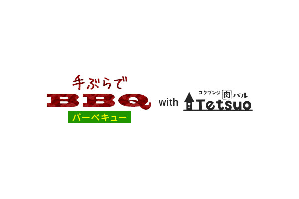 手ぶらでBBQ with コクブンジ 肉バル Tetsuo